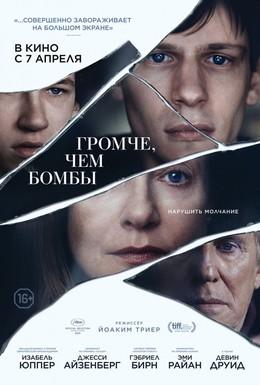 Постер фильма Громче, чем бомбы (2015)