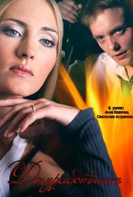 Постер фильма Домработница (2015)