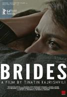 Брак за решеткой (2014)