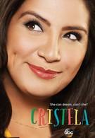 Кристела (2014)