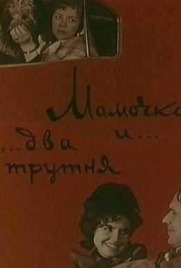 Постер фильма Мамочка и два трутня (1963)
