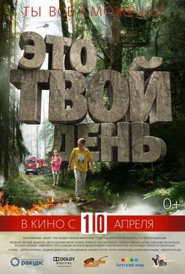 Постер фильма Это твой день (2013)