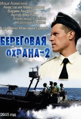 Постер фильма Береговая охрана 2 (2014)