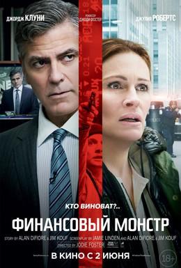 Постер фильма Финансовый монстр (2016)