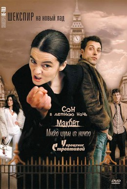 Постер фильма Шекспир на новый лад (2005)
