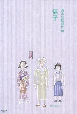 Постер фильма Нобуко (1940)
