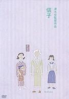 Нобуко (1940)