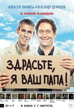 Постер фильма Здрасьте, я ваш папа! (2013)
