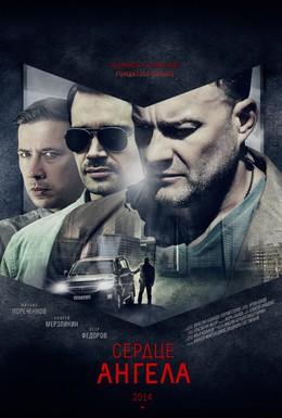 Постер фильма Сердце ангела (2015)
