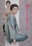 Быть женой, быть женщиной (1961)