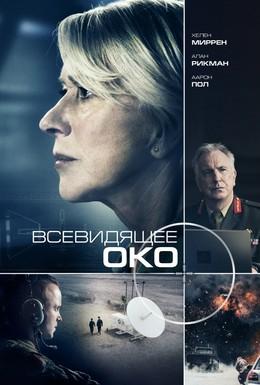 Постер фильма Всевидящее око (2015)
