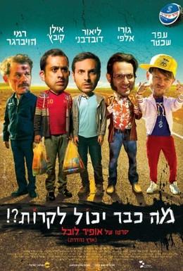 Постер фильма Что уже может случиться?! (2015)