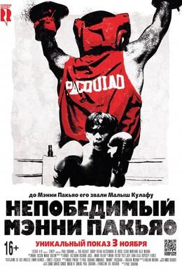 Постер фильма Непобедимый Мэнни Пакьяо (2015)