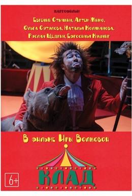 Постер фильма Клад (2015)