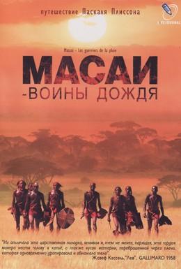 Постер фильма Масаи – воины дождя (2004)