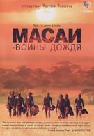 Масаи – воины дождя (2004)