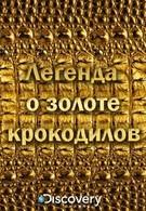 Discovery. Легенда о золоте крокодилов (2016)