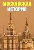 Москва не сразу строилась. Московские истории (2010)
