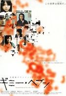 Синестезия (2005)