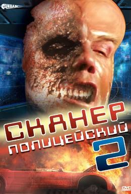 Постер фильма Сканер-полицейский 2 (1995)