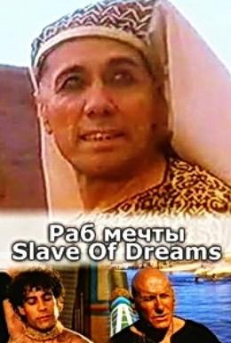 Постер фильма Раб мечты (1995)