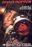 Меткий стрелок (1999)