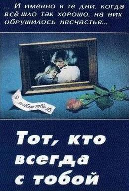 Постер фильма Тот, Кто всегда с тобой (1981)