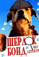 Шерлок Бонд: Пес-детектив (1994)