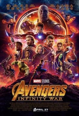 Постер фильма Мстители: Война бесконечности (2018)