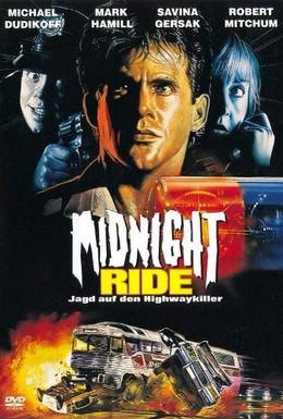 Постер фильма Ночной попутчик (1990)