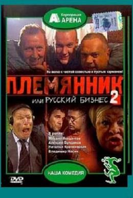 Постер фильма Племянник, или Русский бизнес 2 (2002)