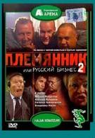 Племянник, или Русский бизнес 2 (2002)