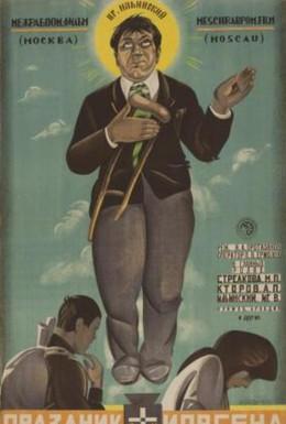 Постер фильма Праздник святого Иоргена (1930)