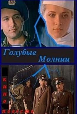 Постер фильма Голубые молнии (1978)