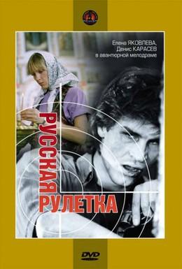 Постер фильма Русская рулетка (1990)
