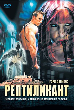 Постер фильма Рептиликант (2006)