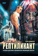Рептиликант (2006)