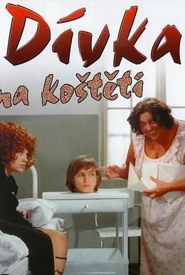 Постер фильма Девушка на метле (1972)