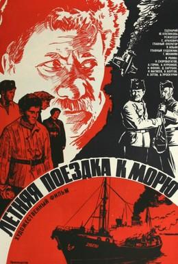 Постер фильма Летняя поездка к морю (1978)