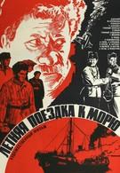 Летняя поездка к морю (1978)