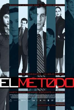 Постер фильма Метод (2005)