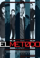 Метод (2005)