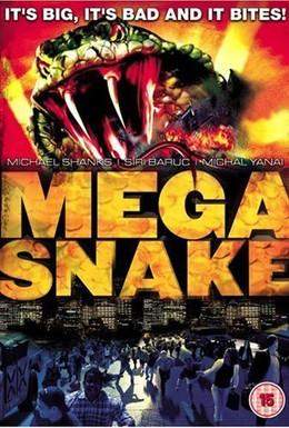 Постер фильма Мегазмея (2007)