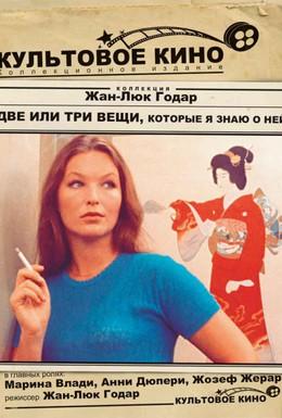 Постер фильма Две или три вещи, которые я знаю о ней (1967)