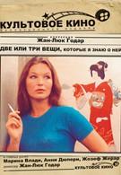 Две или три вещи, которые я знаю о ней (1967)