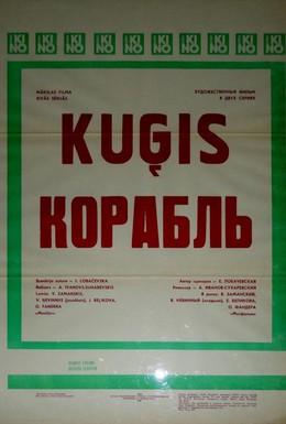 Постер фильма Корабль (1988)
