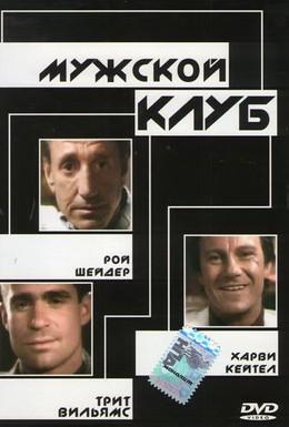 Постер фильма Мужской клуб (1986)