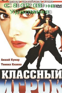Постер фильма Классный игрок (1999)