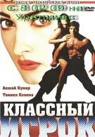 Классный игрок (1999)