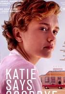 Кэти уезжает (2016)